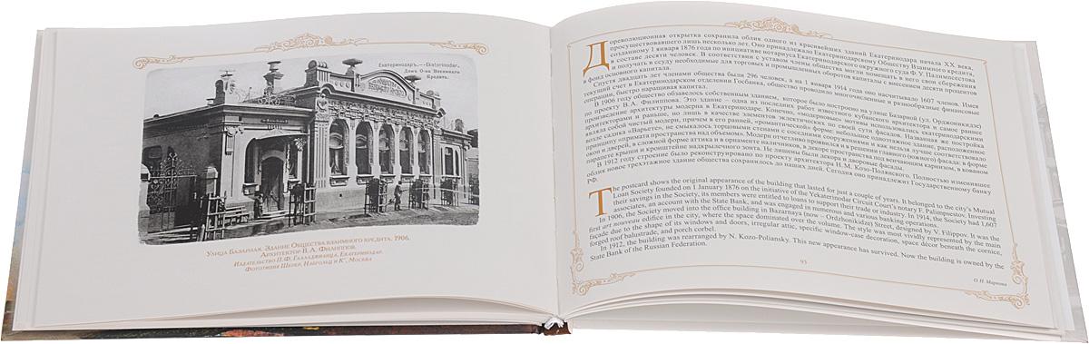 Портрет старого города. Екатеринодар на старинных открытках / Portrait of an Old City: Yekaterinodar on Century-Old Postcards
