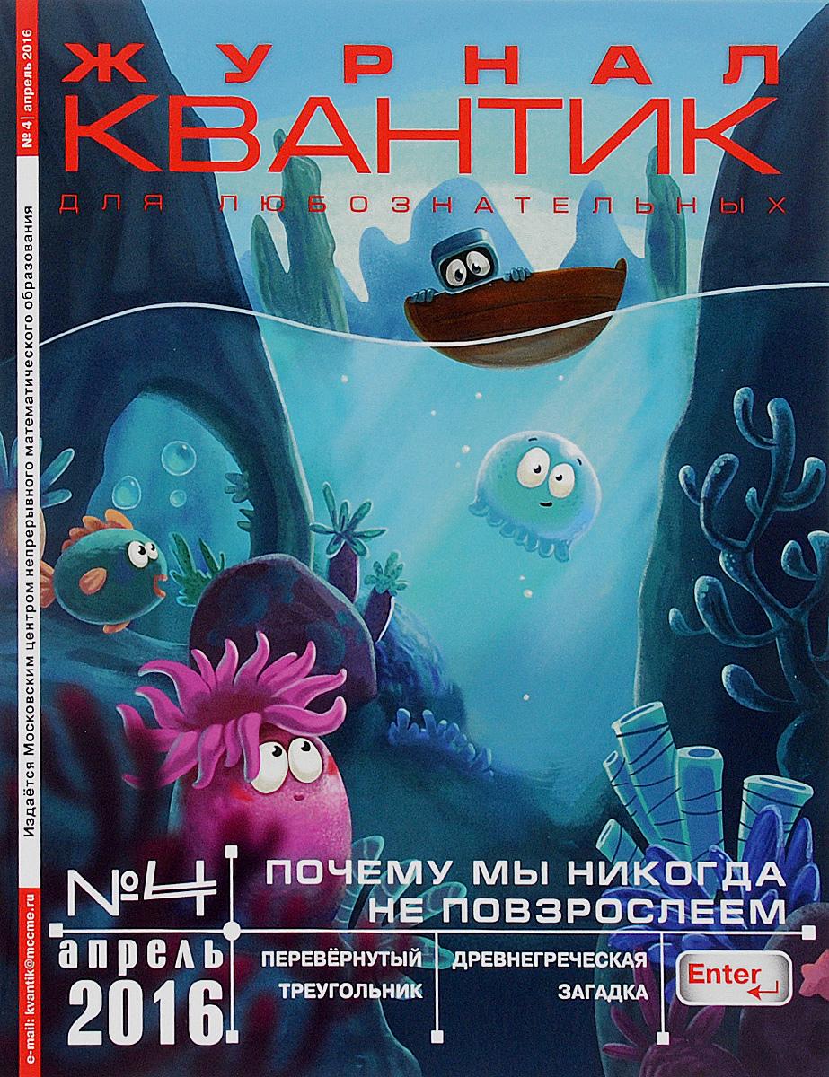 Квантик, №4, апрель 2016