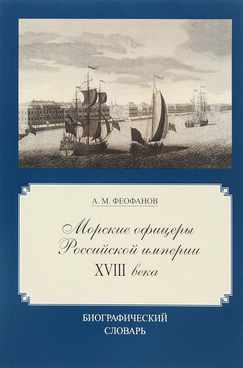 Морские офицеры Российской империи XVIII века. Биографический словарь