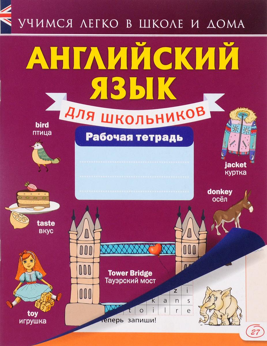 Английский язык для школьников. Рабочая тетрадь