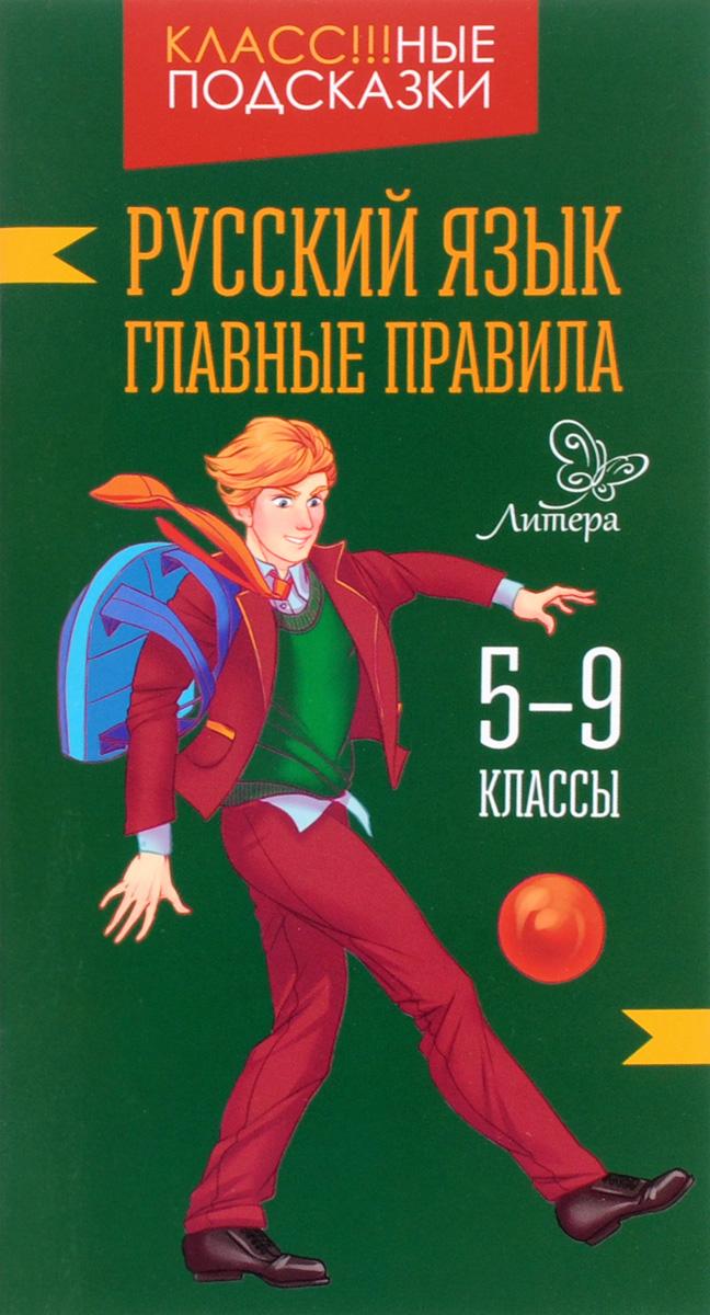 Русский язык. 5-9 классы. Главные правила