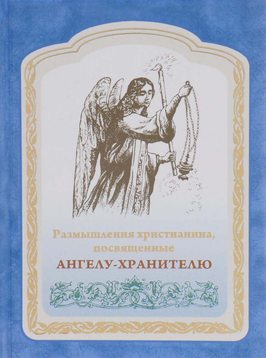 Размышление христианина, посвященные Ангелу-хранителю