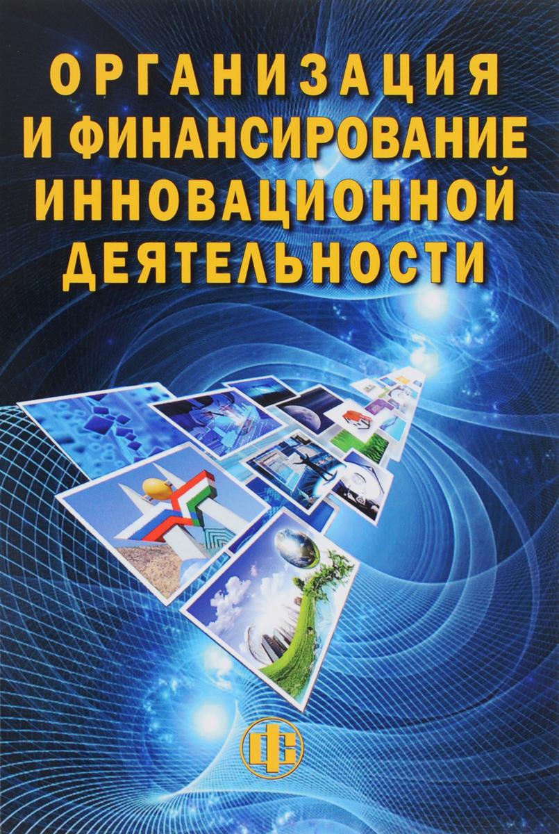 Организация и финансирование инновационной деятельности. Учебное пособие