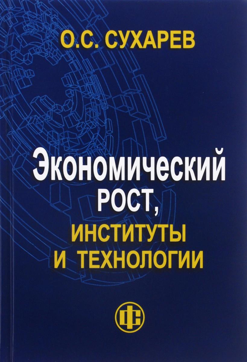 Экономический рост, институты и технологии