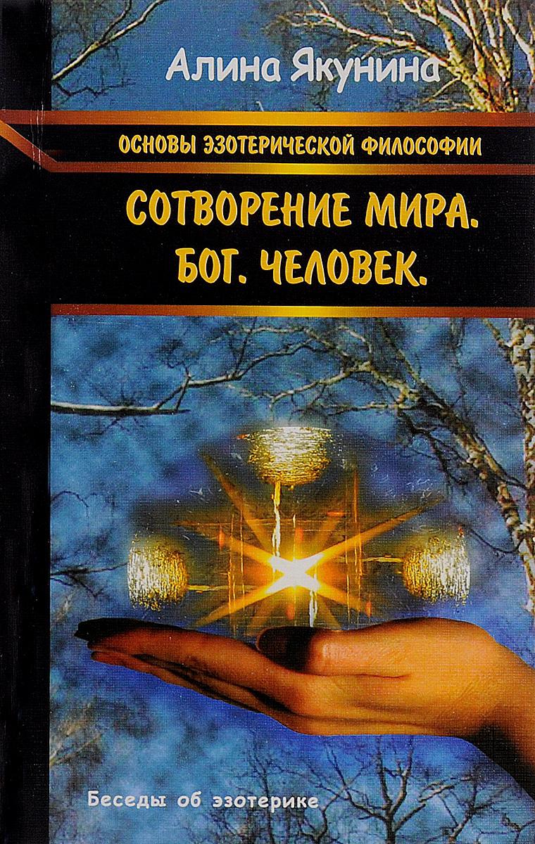 Основы эзотерической философии. Сотворение мира. Бог. Человек