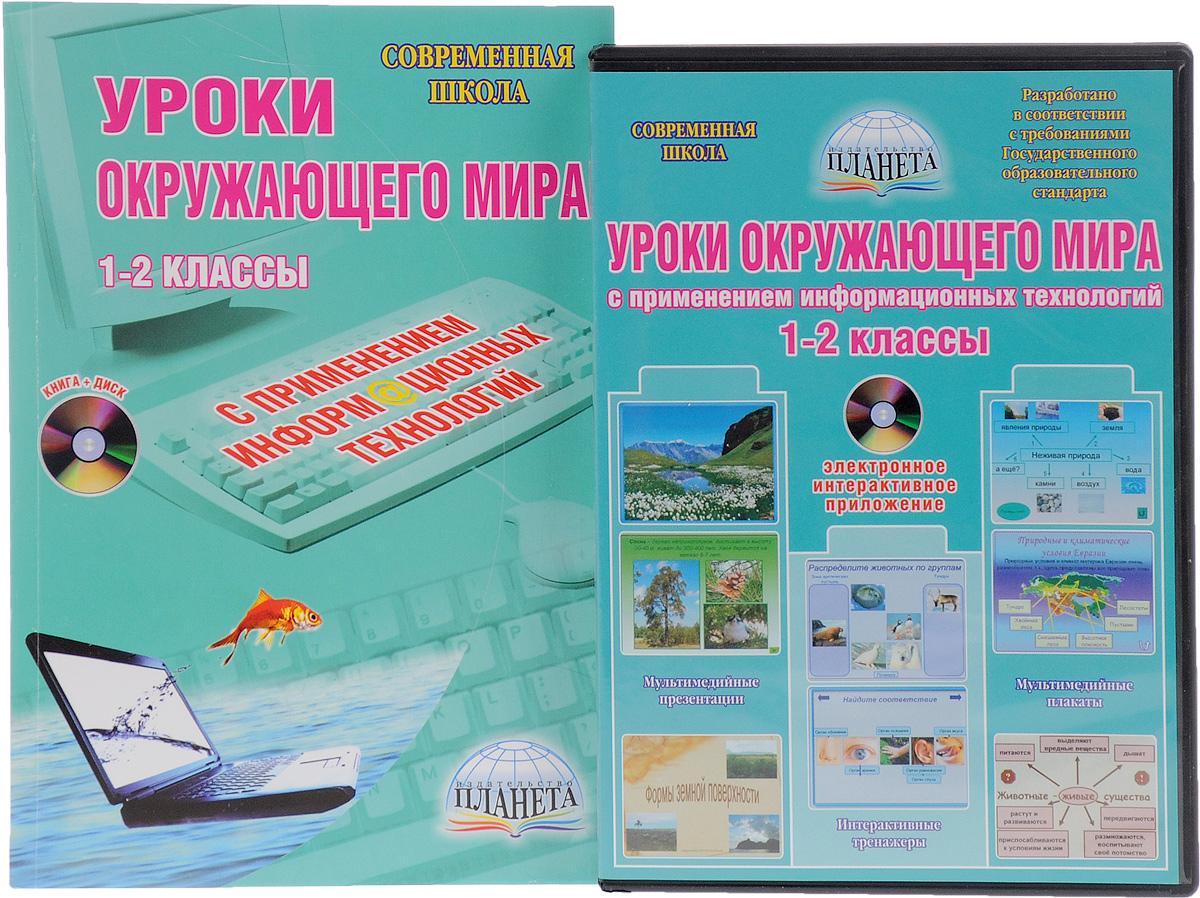 Уроки окружающего мира с применением информационных технологий. 1-2 классы. Методическое пособие (+ CD-ROM)