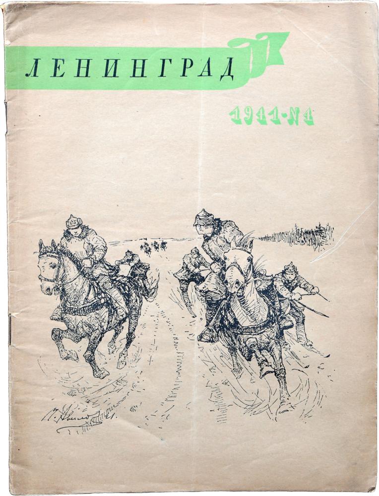 Zakazat.ru: Журнал Ленинград. № 4, 1941 г.