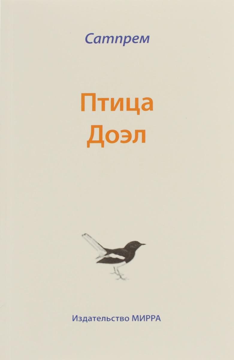 Птица Доэл