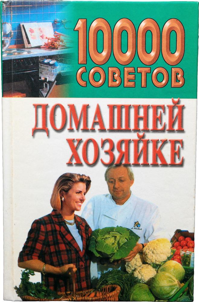 10000 советов домашней хозяйке