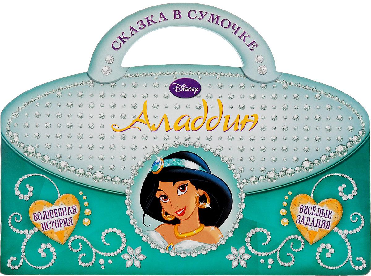 Аладдин. Сказка в сумочке