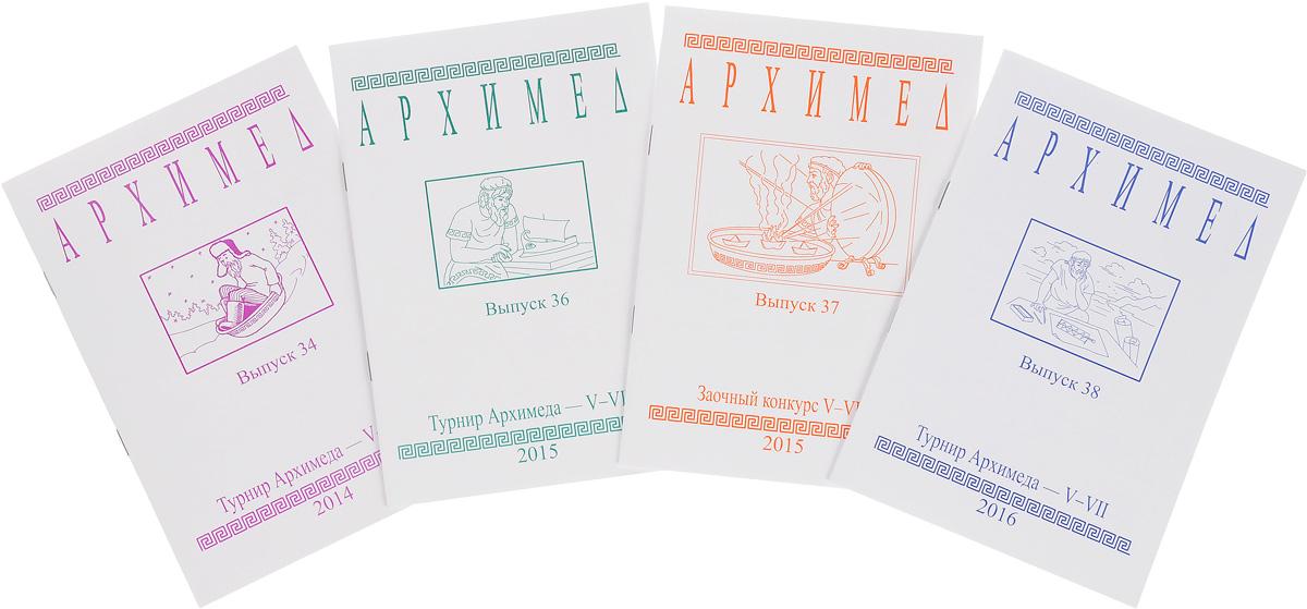 Архимед. Математические соревнования (комплект из 4 книг)