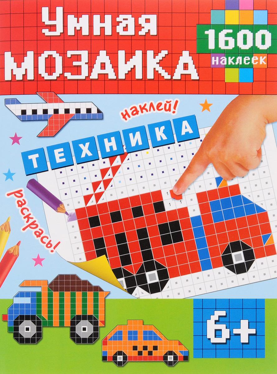 Техника12296407Предложите мальчишкам своими руками сложить картинку-машинку. Складывать мозаику - не просто весело и интересно, но и очень полезно для разностороннего развития ребенка. Игры с наклейками способствуют развитию мышления, воображения, мелкой моторики пальцев рук, координации движений. Для младшего школьного возраста.