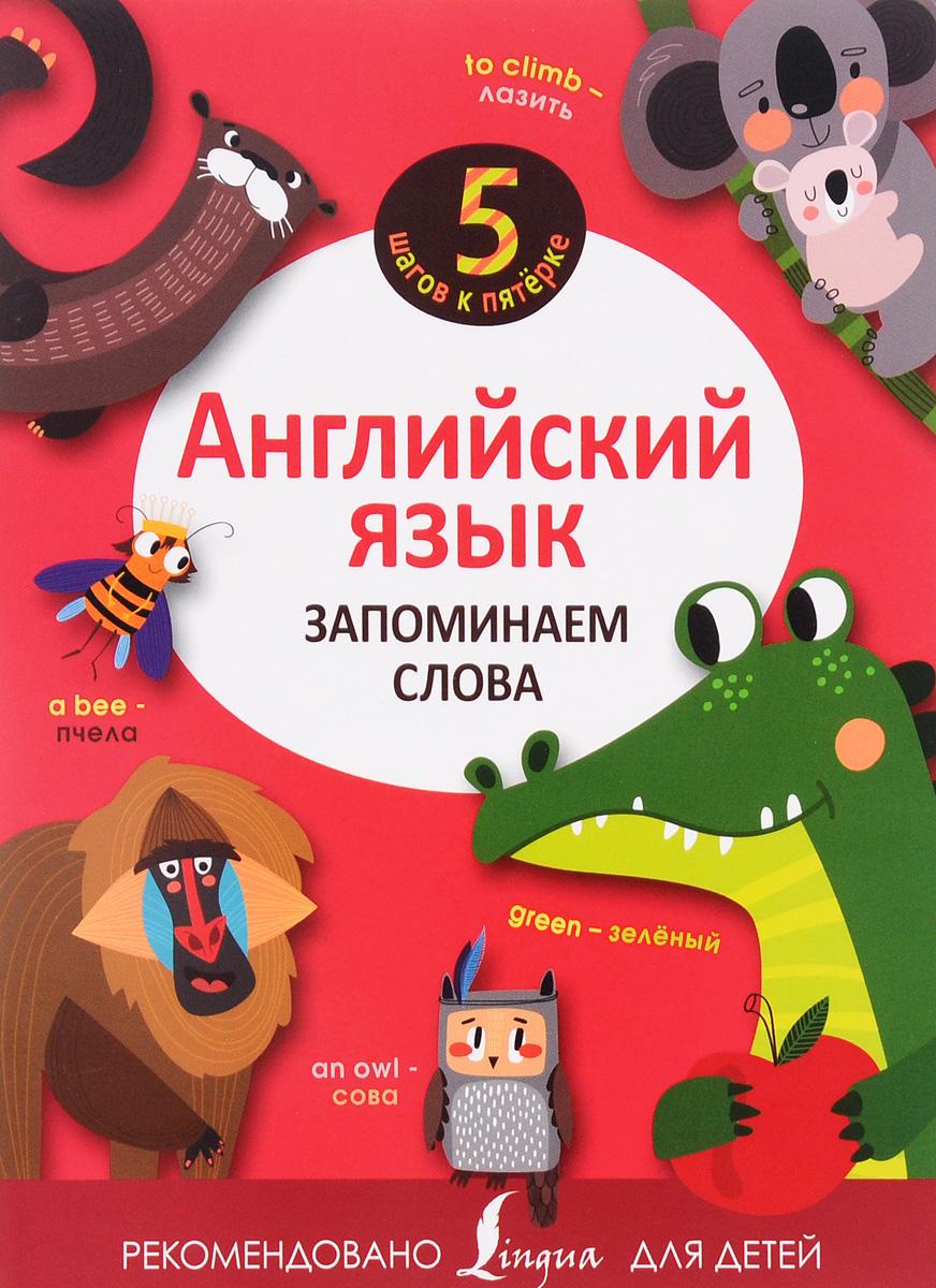 Английский язык. Запоминаем слова12296407Данная книга является визуальным тематическим словарем английского языка. В ней даны слова по основным темам: Семья, Мое тело, Животные, Моя комната и другие. Эта книга отлично подойдет для начала занятий английским языком. В процессе обучения помогают занимательные картинки, иллюстрирующие слова, а также транскрипция. Вместе с этой книгой ребенок почувствует интерес к учебе и сделает уверенный шаг к пятерке! Издание адресовано учащимся начальной школы. Подходит для дополнительного образования в школе и дома.