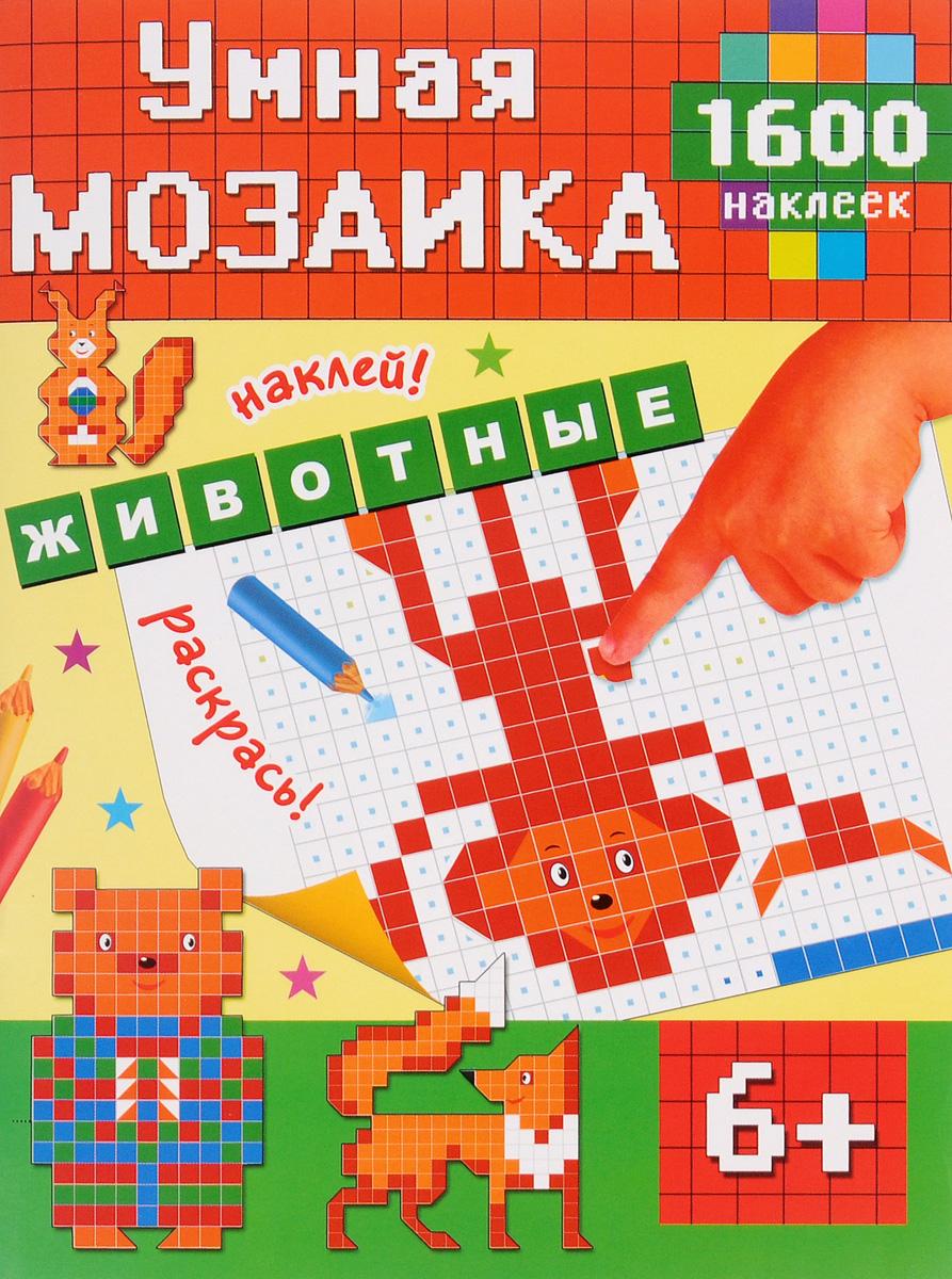 Животные12296407Книга, которую вы держите в руках, - занимательная, полезная игра с наклейками. Пиксельная раскраска для младших школьников - это более 1600 геометрических наклеек. Занимайтесь по замечательной книжке и складывайте мозаику вместе с ребенком. Интересная и полезная игра поможет раскрыть интеллектуальный и творческий потенциал ребенка. Построение изображения из мозаики требует концентрации внимания, развивает терпение и аккуратность. Игры с наклейками предоставляют ребенку свободу действий, возможность самому разобраться, как лучше расположить стикеры и украсить картинку.