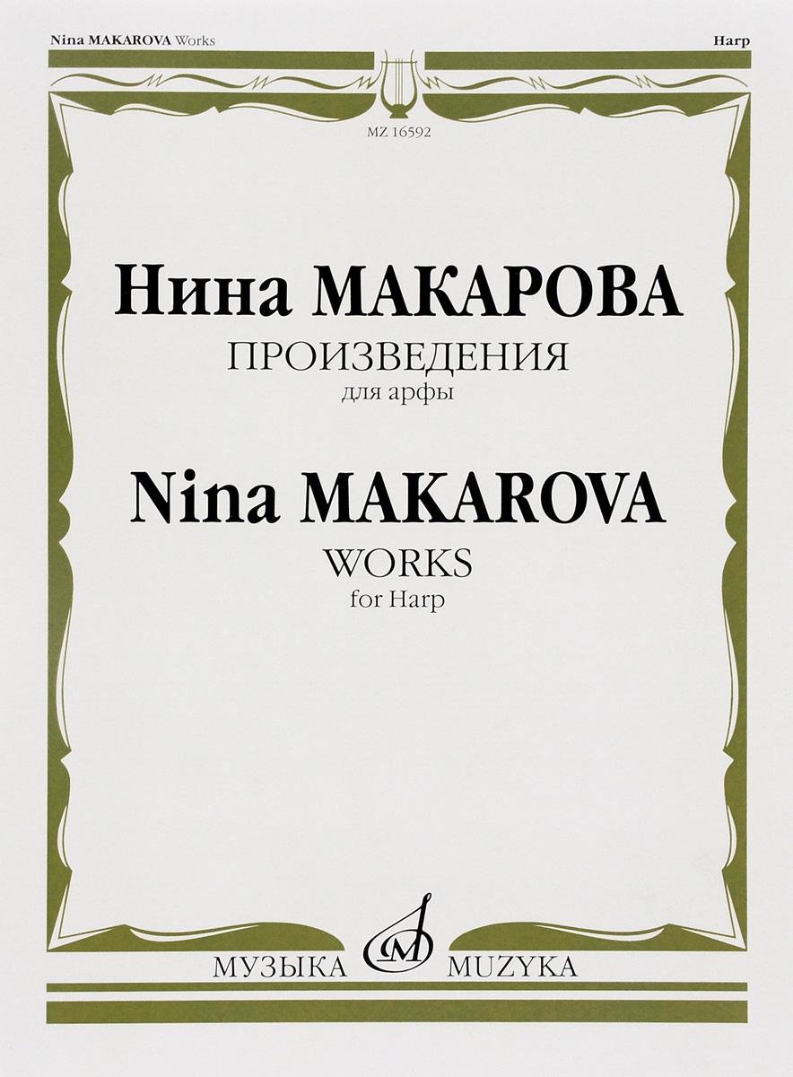Нина Макарова. Произведения. Для Арфы