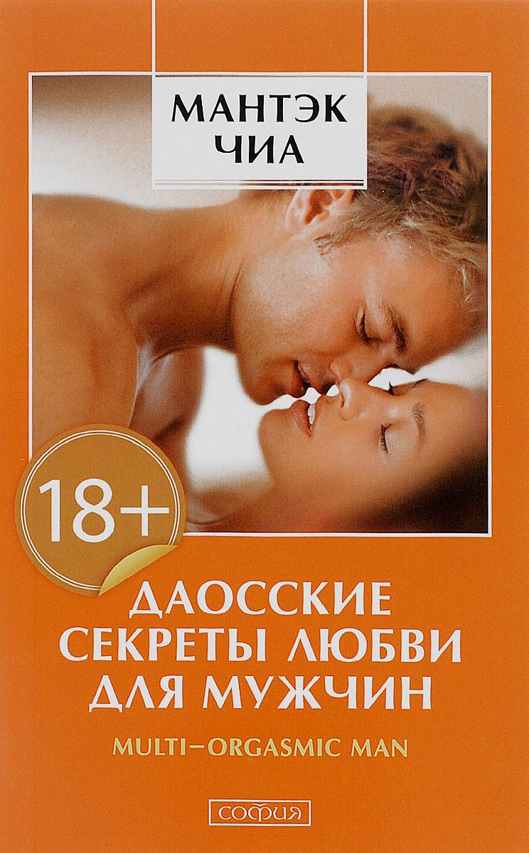 Даосские секреты любви для мужчин