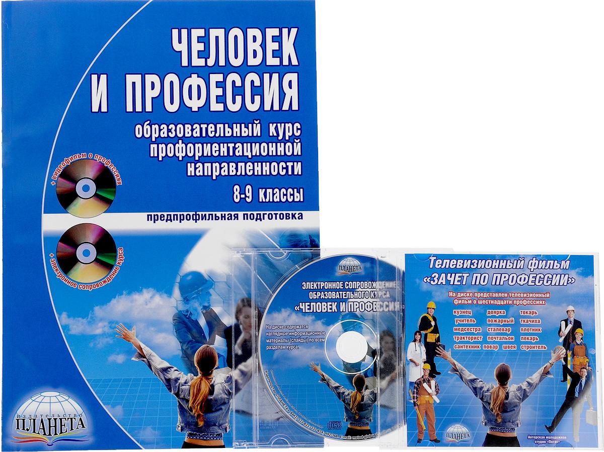 Человек и профессия. Образовательный курс профориентационной направленности. 8-9 классы (+ CD, + DVD)