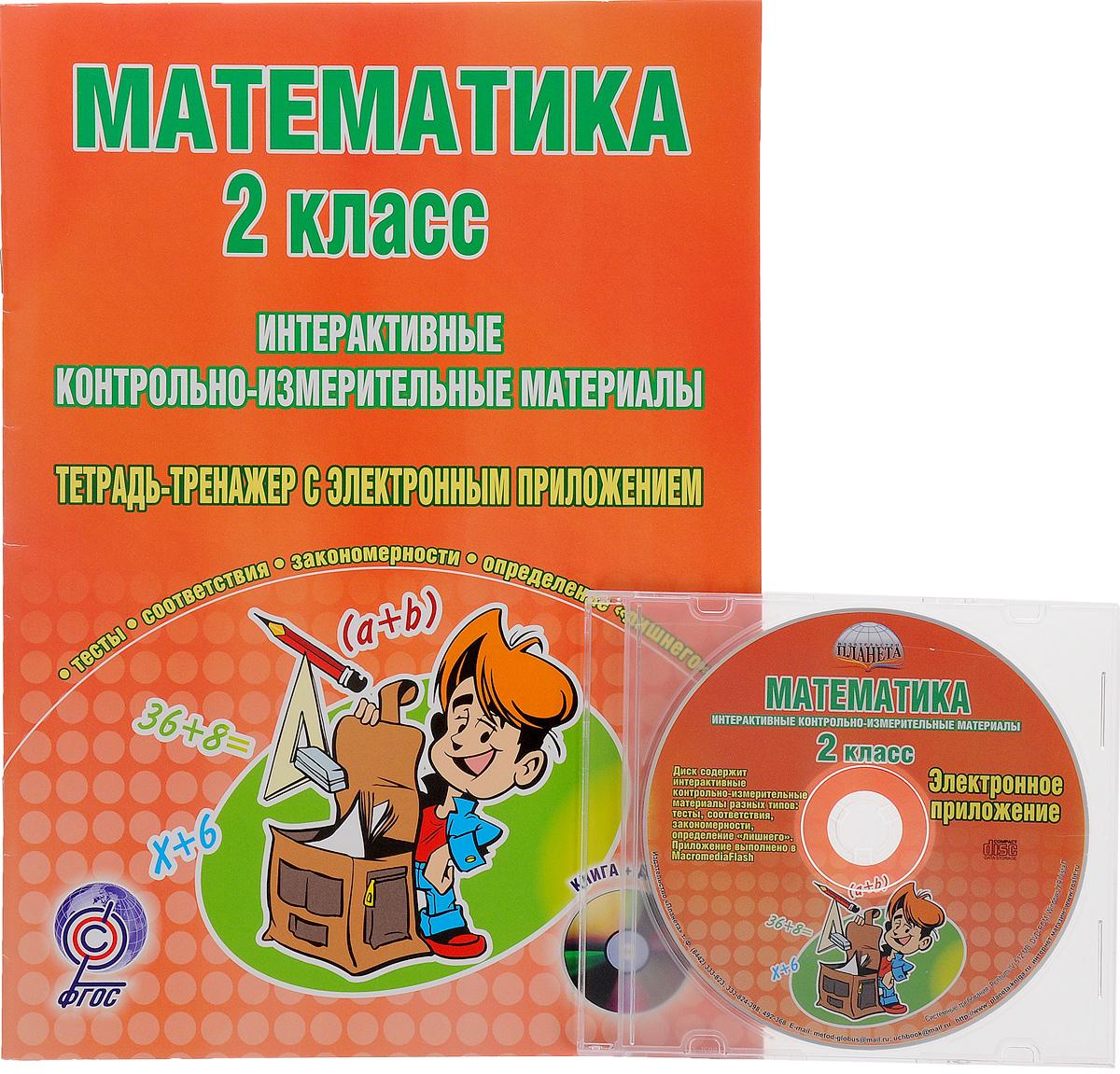 Математика. 2 класс. Интерактивные контролько-измерительные материалы. тетрадь-тренажер с электронным приложением (+ CD)