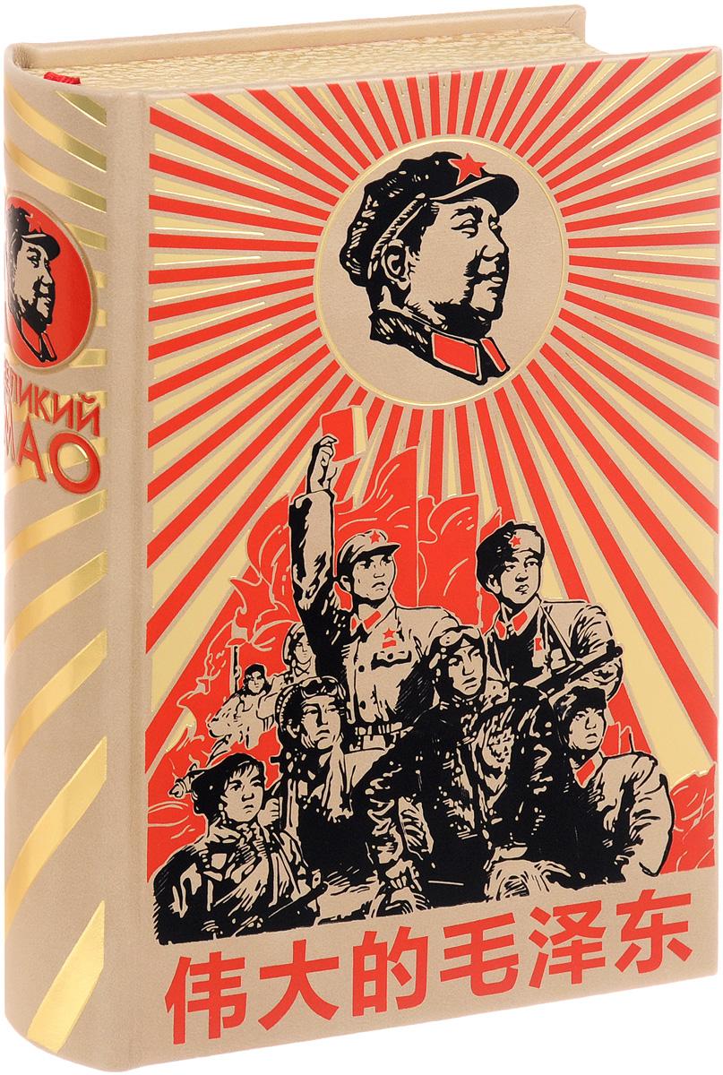 """Великий Мао. """"Гений и злодейство"""" (подарочное издание)"""