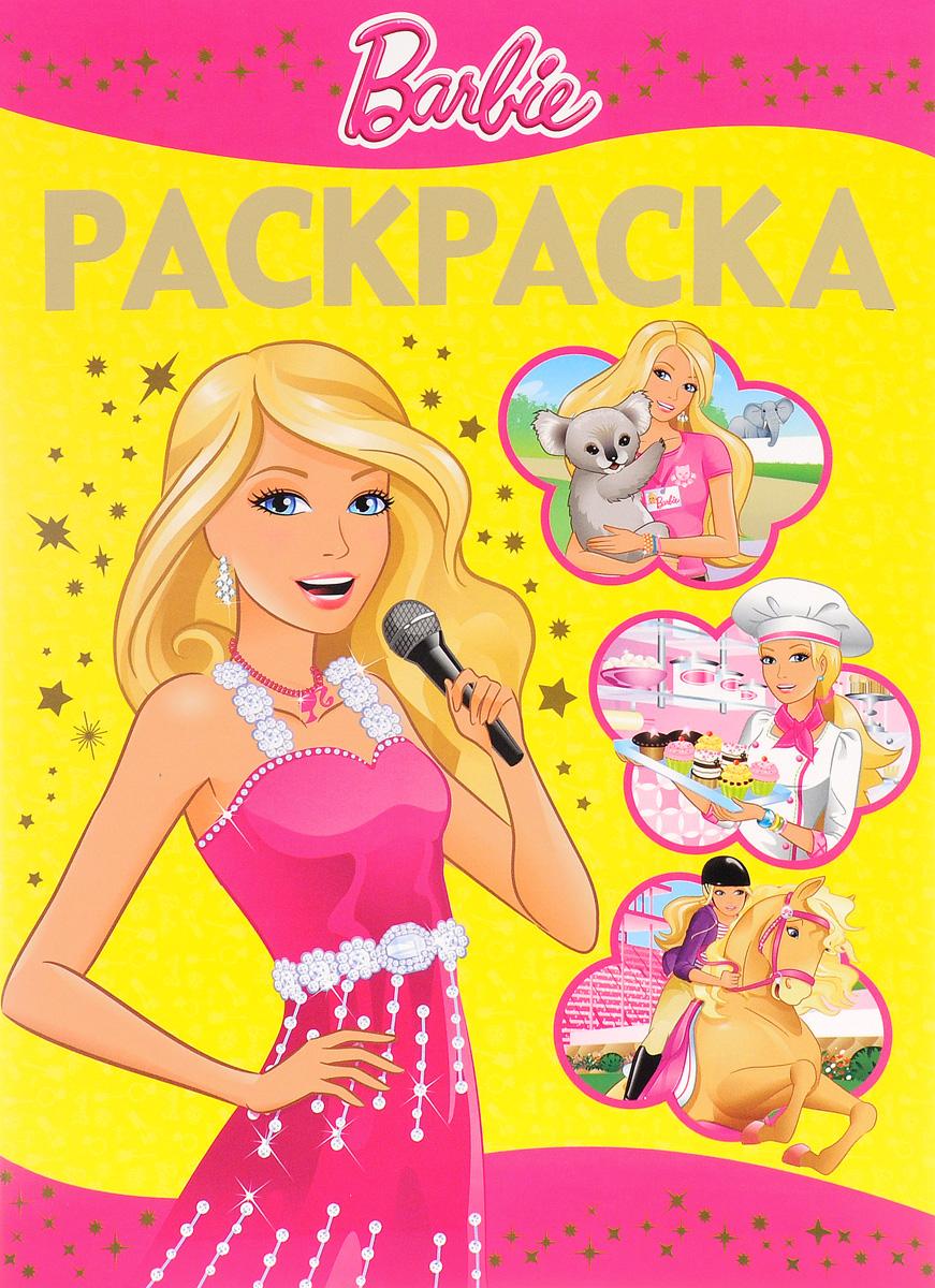 Barbie. Раскраска