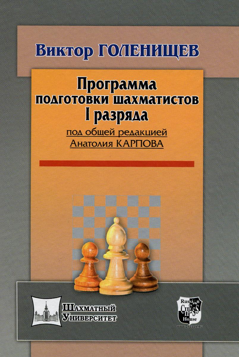 Виктор Голенищев Программа подготовки шахматистов I разряда