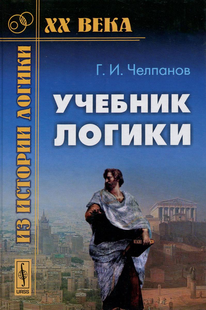 Учебник логики12296407Вниманию читателей предлагается знаменитый учебник логики, написанный выдающимся русским философом, логиком и психологом Г.И.Челпановым. Он был отмечен премией Петра Великого и только до революции выдержал девять изданий (материал данной книги соответствует последнему дореволюционному изданию), а также выходил в сокращенном виде в 1946 г., когда было принято решение о введении логики и психологии в средней школе. Предназначавшийся автором для гимназий и самообразования, учебник успешно конкурировал с объемистыми вузовскими пособиями. Книга предназначена прежде всего для студентов вузов, изучающих логику, и преподавателей, но будет также полезна всем, кто желает ознакомиться с этой дисциплиной самостоятельно.