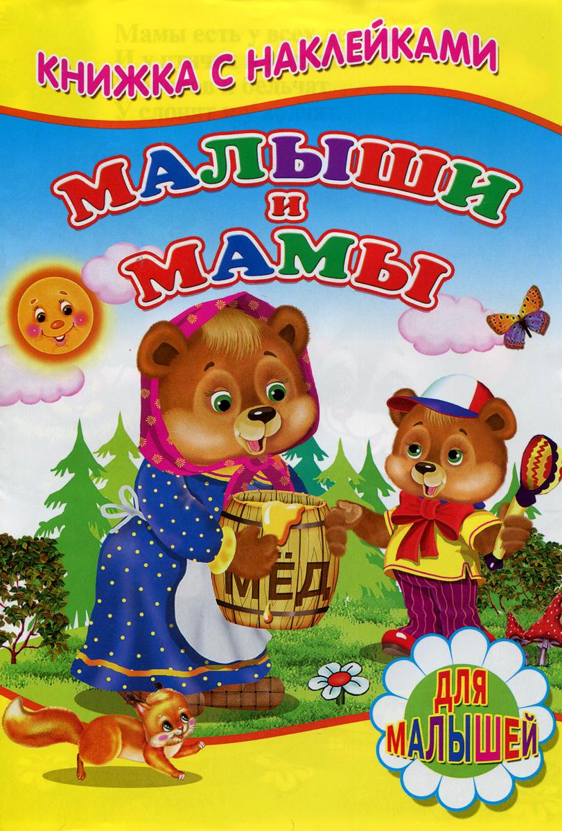 Малыши и мамы. Книжка с наклейками
