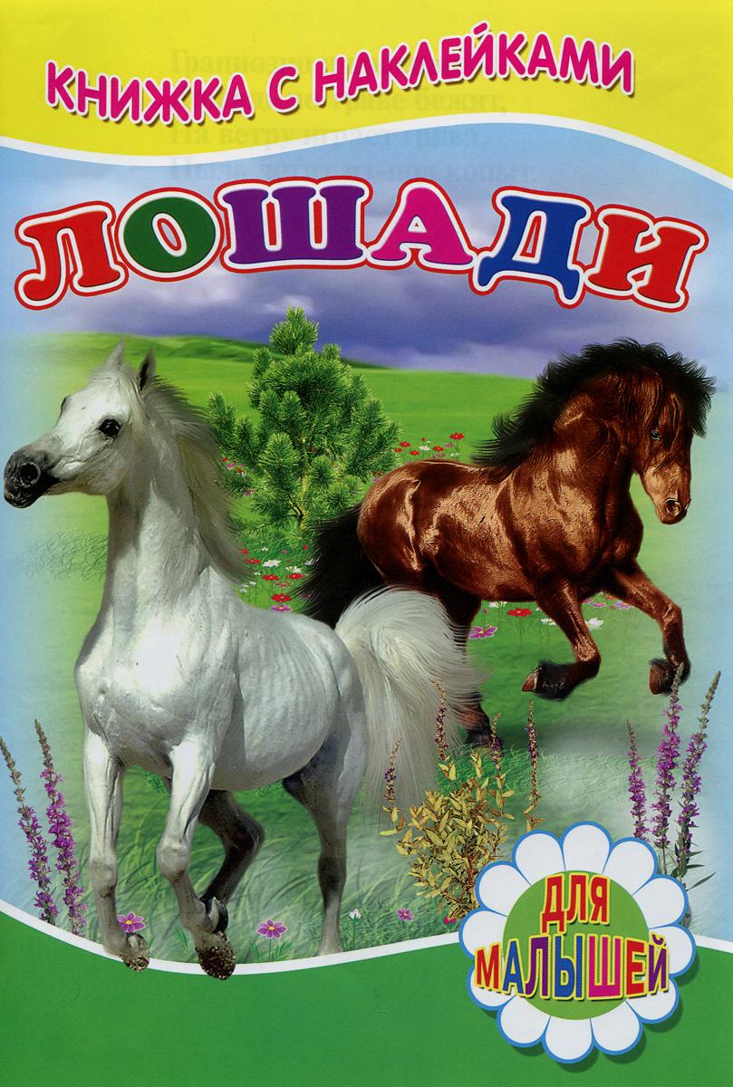 Лошади. Книжка с наклейками
