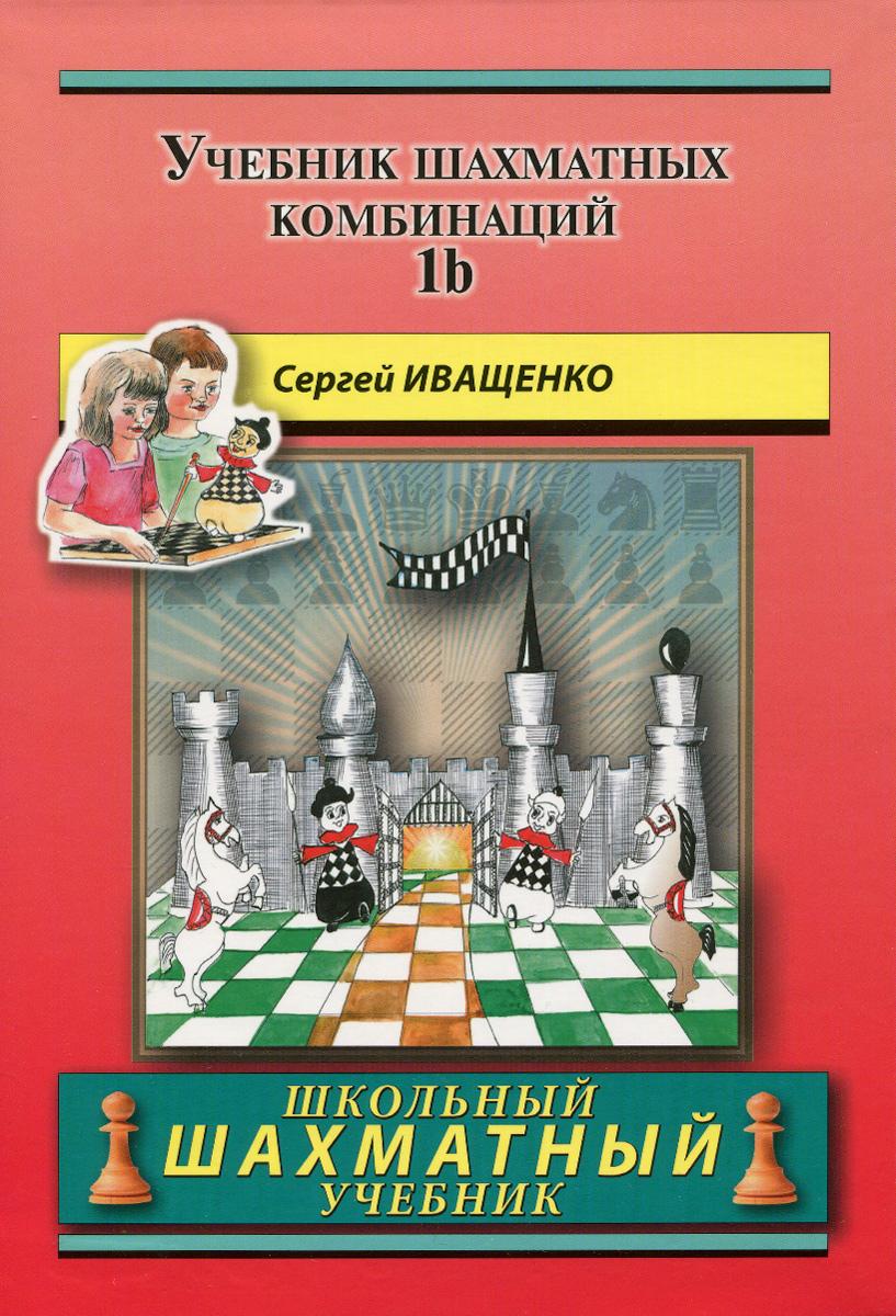 иващенко шахматам купить по задачник