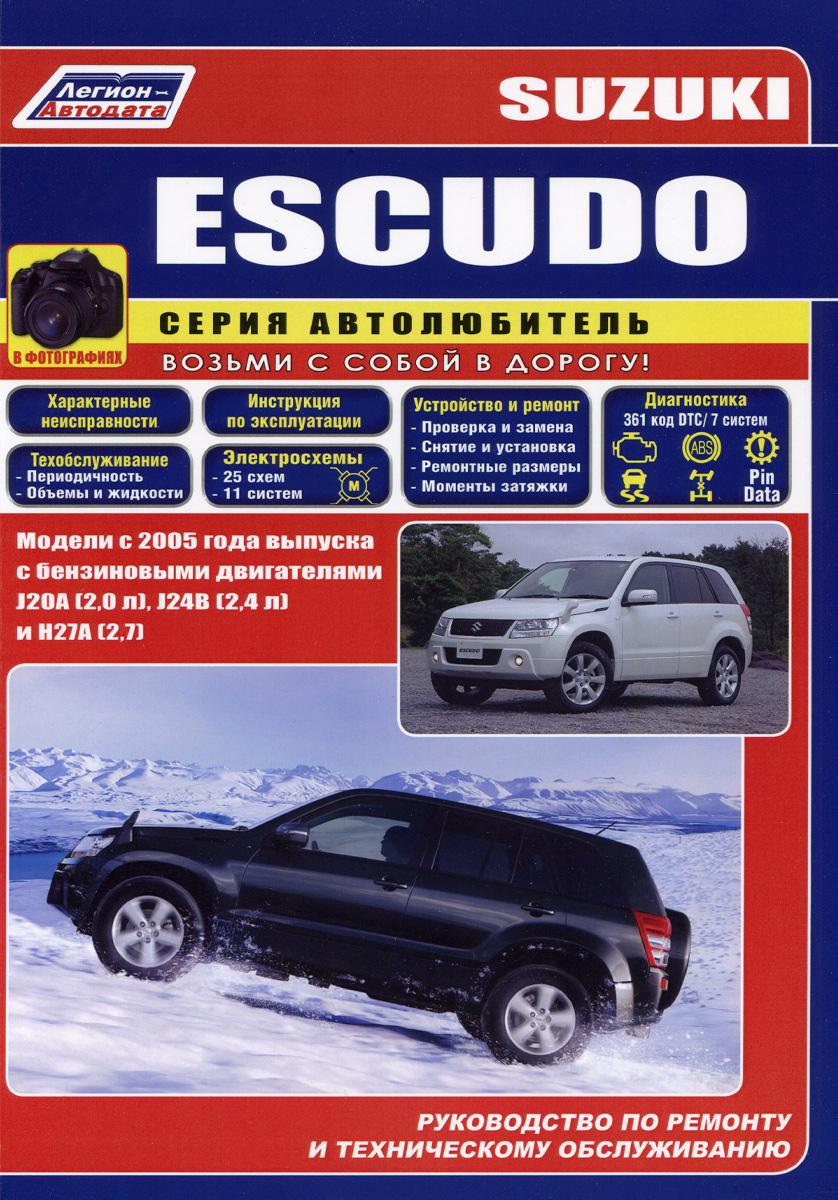 Zakazat.ru: Suzuki Escudo. Модели с 2005 года выпуска с бензиновыми двигателями J20A (2,0 л), J24B (2,4 л) и Н27А (2,7л). Руководство по ремонту и техническому обслуживанию