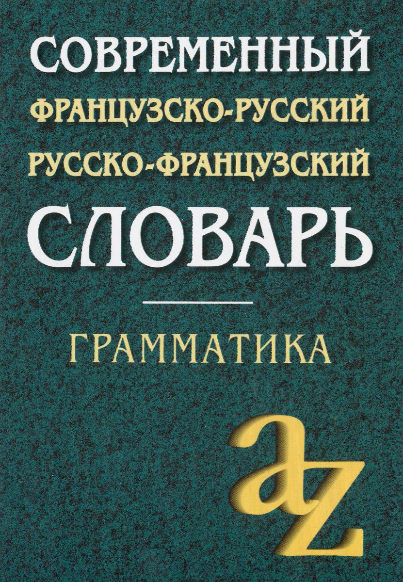 Современный французско-русский, русско-французский словарь. Грамматика