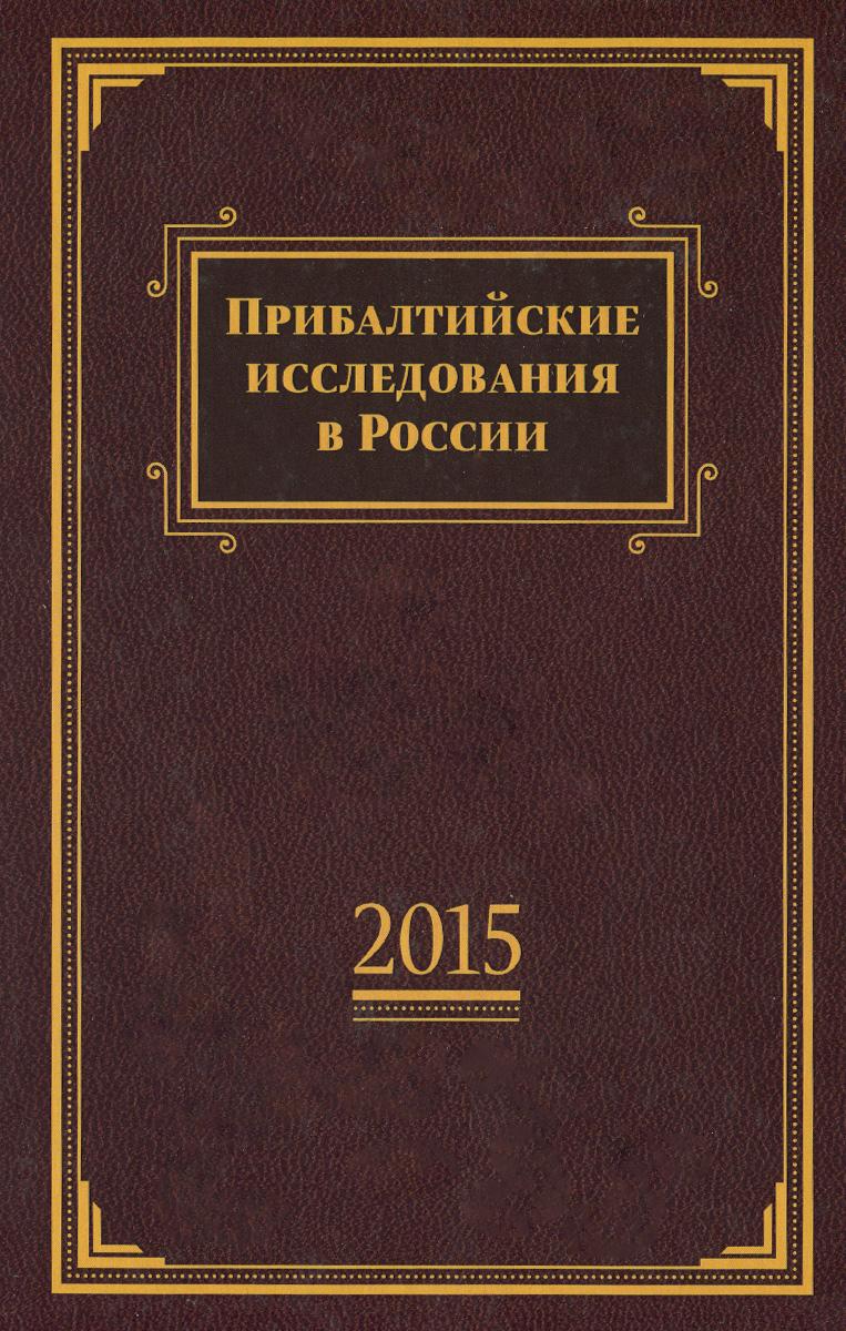 Прибалтийские исследования в России. 2015