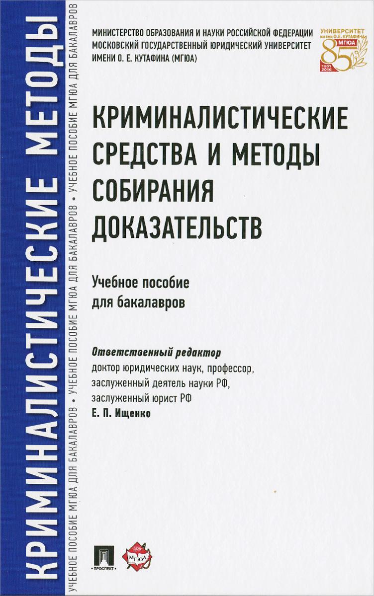 Криминалистические средства и методы собирания доказательств. Учебное пособие