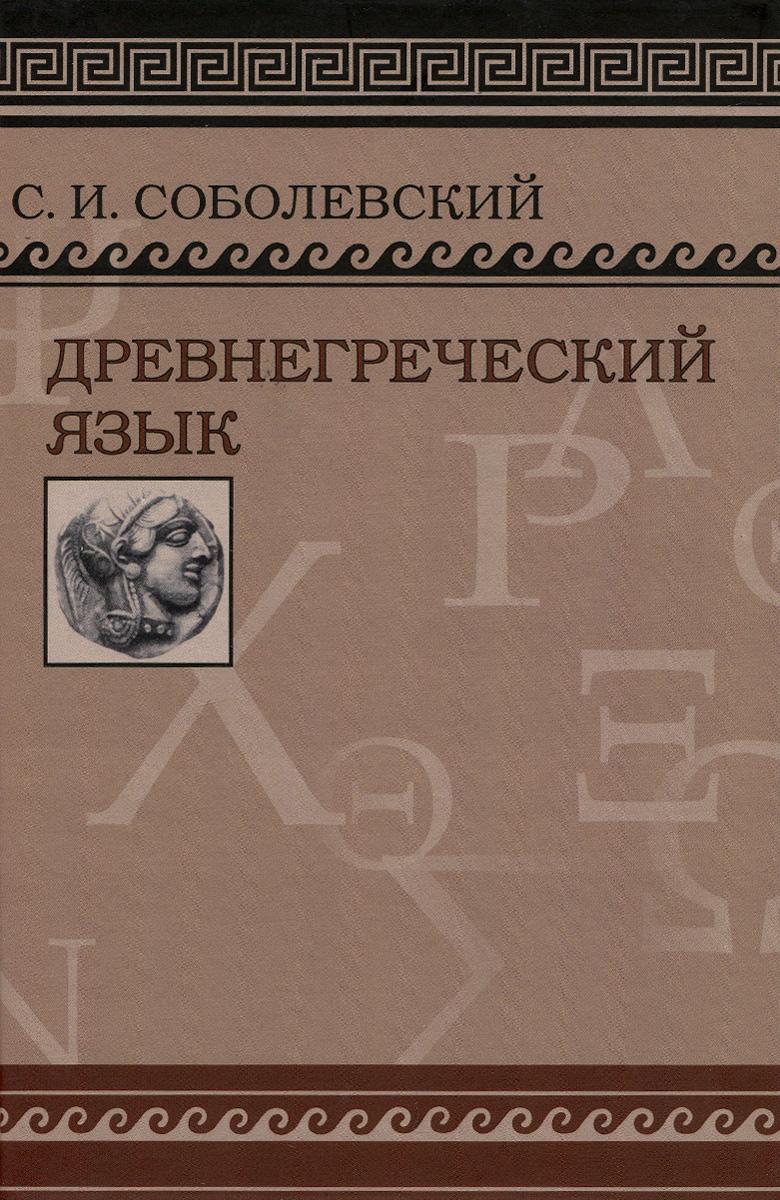 Древнегреческий язык. Учебник