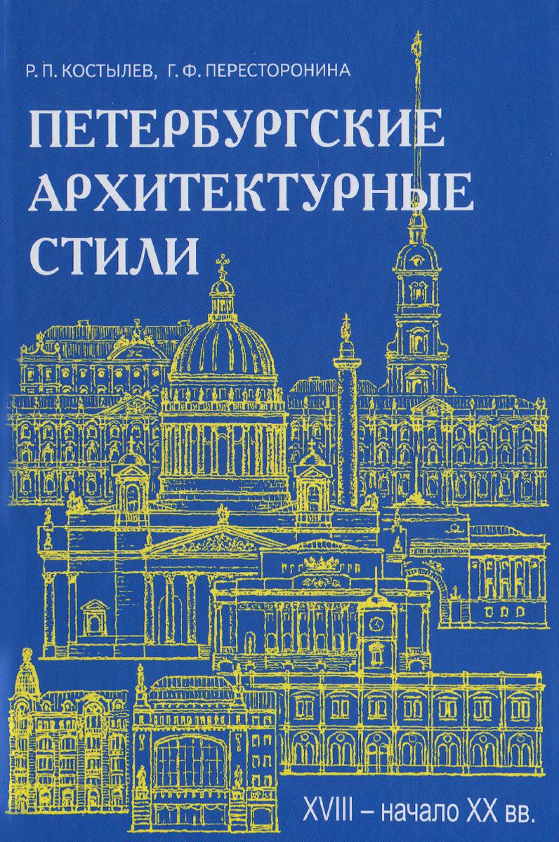 Петербургские архитектурные стили. XVII - начало XX века