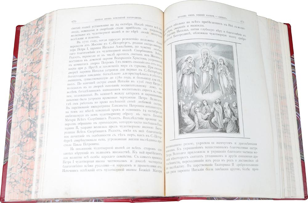 Земная жизнь Пресвятой Богородицы и описания Святых Чудотворных ее икон