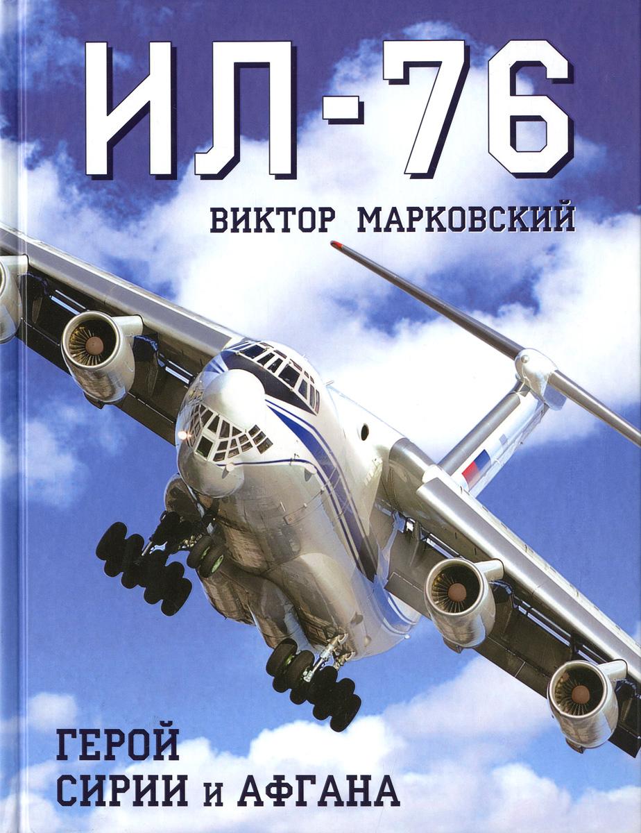 Ил-76. Герой Сирии и Афгана