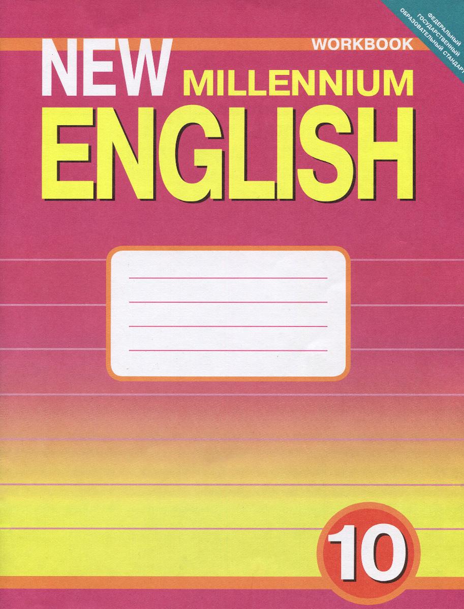 New Millennium English 10: Workbook / Английский язык нового тысячелетия. 10 класс. Рабочая тетрадь