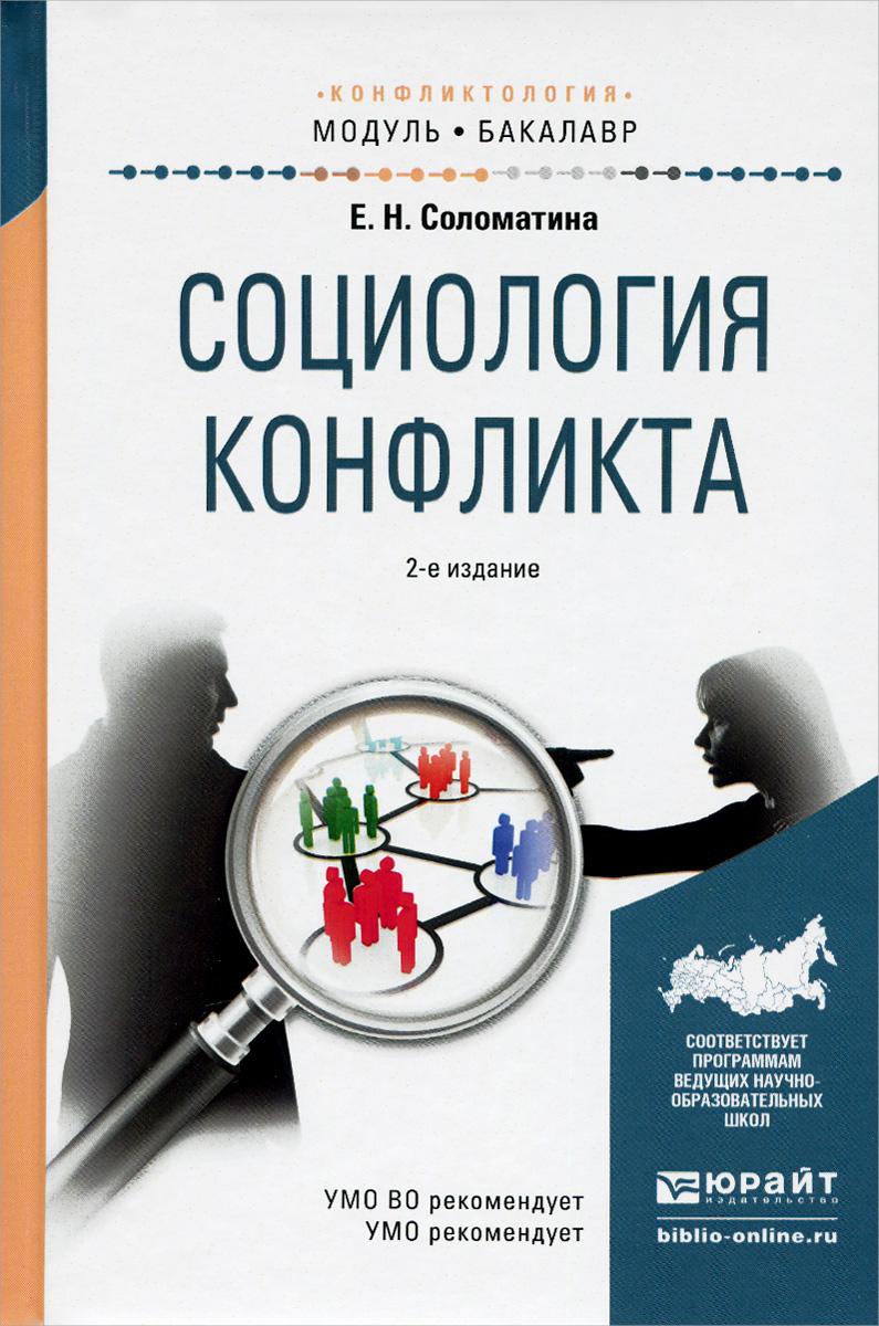 Социология конфликта. Учебное пособие