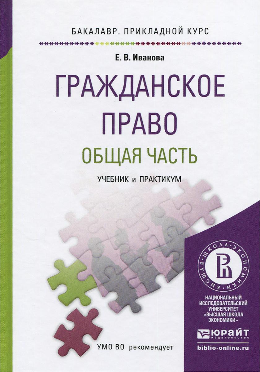 Zakazat.ru: Гражданское право. Общая часть. Учебник и практикум. Е. В. Иванова