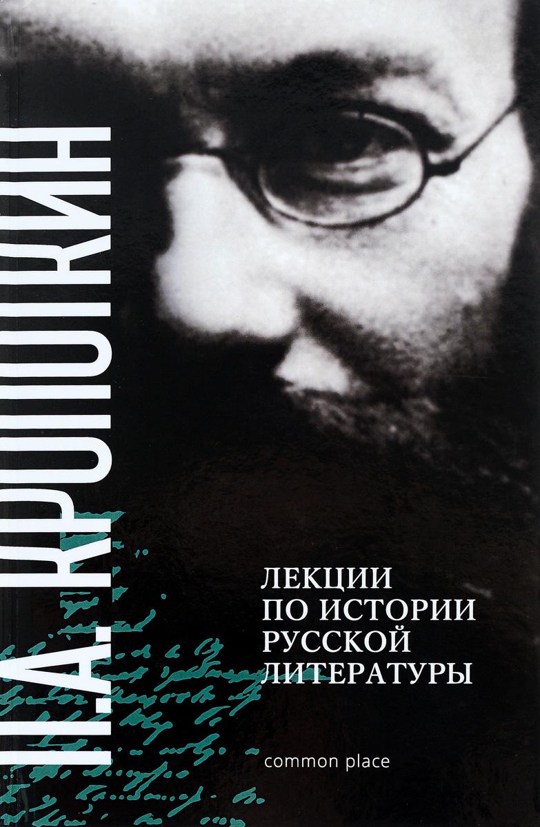 П. А. Кропоткин. Лекции по истории русской литературы