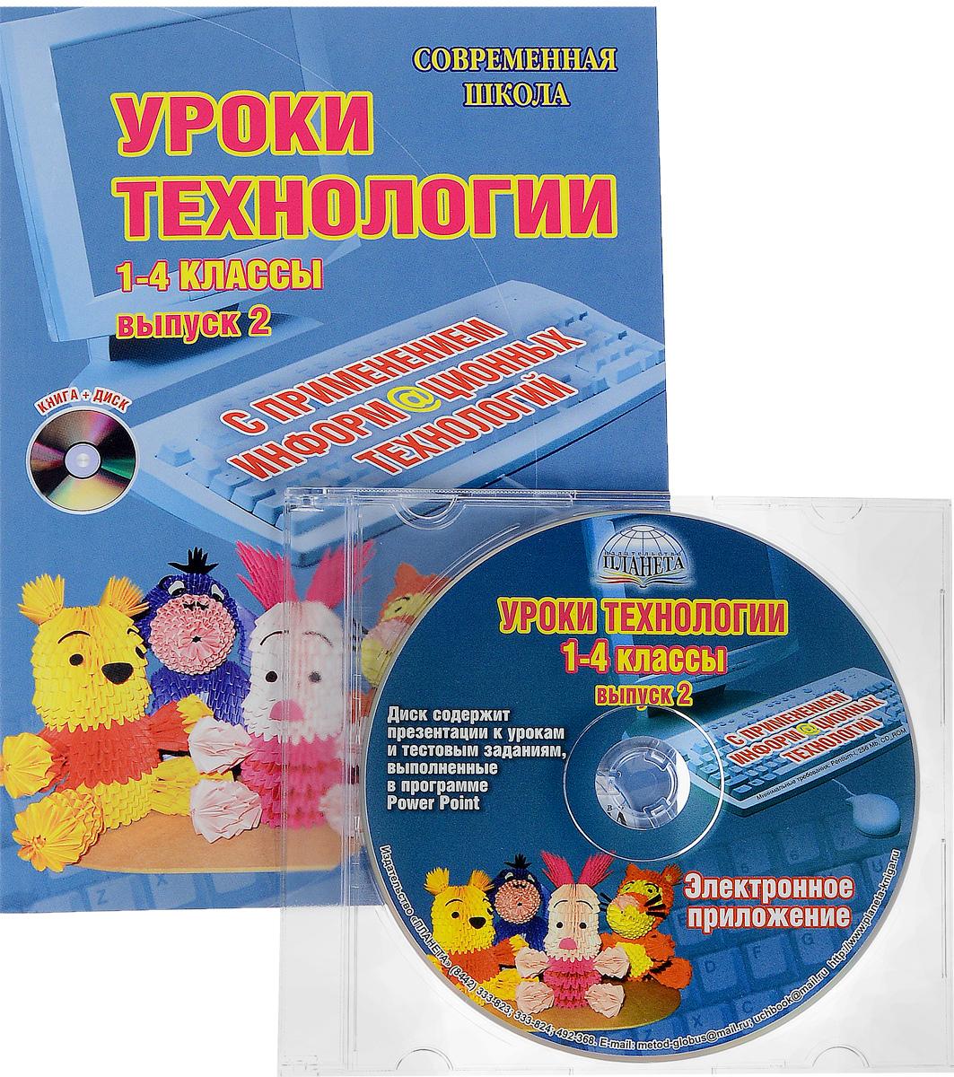 Уроки технологии с применением информационных технологий. 1-4 классы. Выпуск 2 (+ CD)