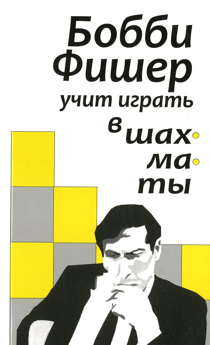 Бобби Фишер учит играть в шахматы. Бобби Фишер, Эдуард Гуфельд