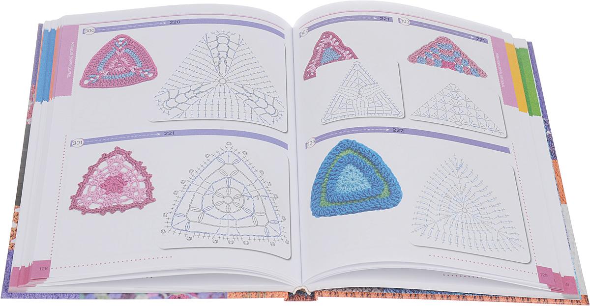 Волшебный клубок. Крючок. 1001 рисунок, узор и схема для вязания