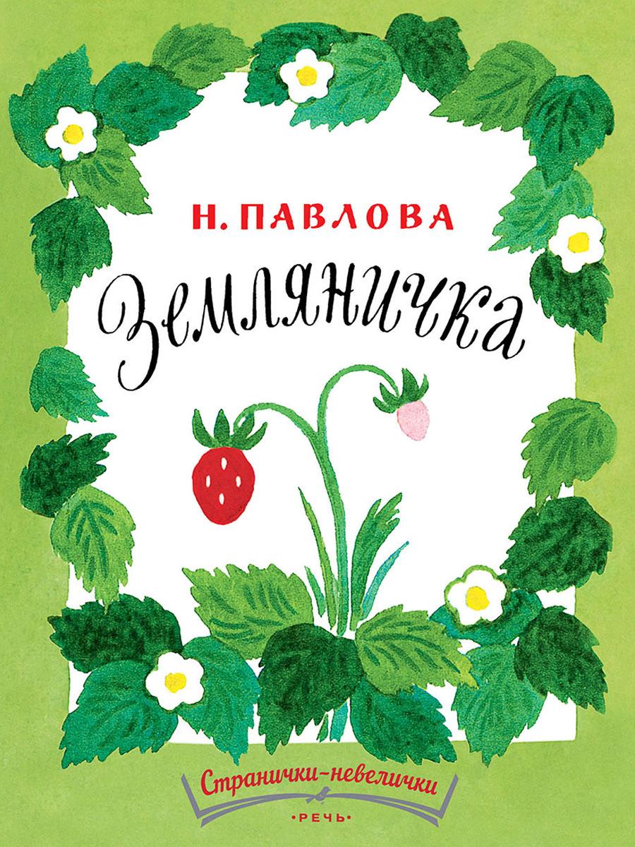 Н. Павлова Земляничка