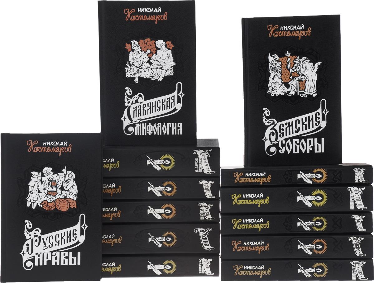 Николай Костомаров. Собрание исторических романов (комплект из 13 книг)