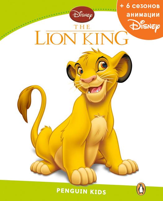 Lion King, адаптированная книга для чтения, Уровень 4 + код доступа к анимации Disney