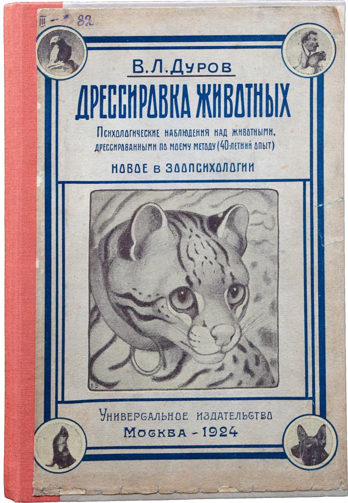 Дрессировка животныхART-2290500Прижизненное издание. Москва, 1924 год. Универсальное издательство. Богато иллюстрированное издание. Владельческий переплет с наклеенной оригинальной обложкой. Сохранность хорошая. Обширная работа дрессировщика В. Л. Дурова содержит богатый и разнообразный материал, который можно разделить на три группы. Во-первых, мы имеем здесь весьма большой материал по подробным наблюдениям за повседневным поведением разнообразных животных, с которыми В. Л. Дуров был в тесном общении в течение долгих лет своей работы над ними, а также материал по технике дрессировки. Вторая группа материала, собранного в этой книге, представляет собою описание некоторых наиболее выдающихся эпизодов из цирковой деятельности выдрессированных В. Л. Дуровым животных. Третья часть материала представляет собою теоретические толкования автором сообщенных фактов в связи с существующими зоопсихологическими теориями. Своеобразные толкования поведения животных В. Л. Дуровым; имеют несомненный...