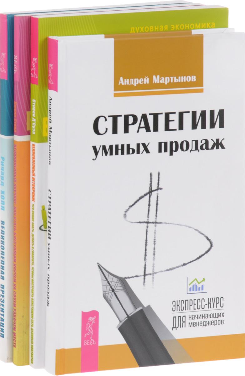 Стратегии успешных продаж. Великолепный нетворкинг. Великолепная презентация. Великолепный коучинг (комплект из 4 книг)