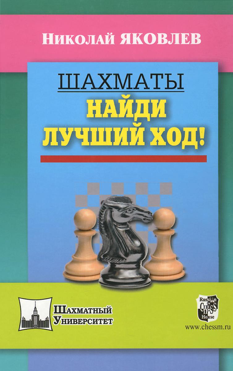 Шахматы. Найди лучший ход!. Николай Яковлев